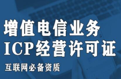 杭州ICP许可证办理 2.jpg