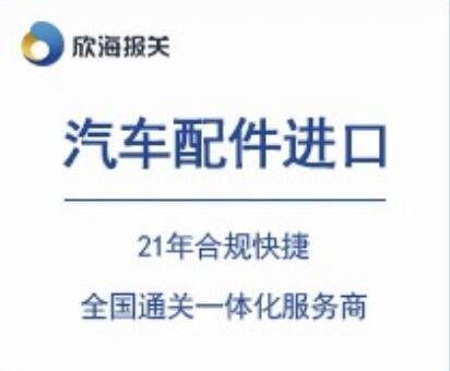 上海进口清关 5.jpg