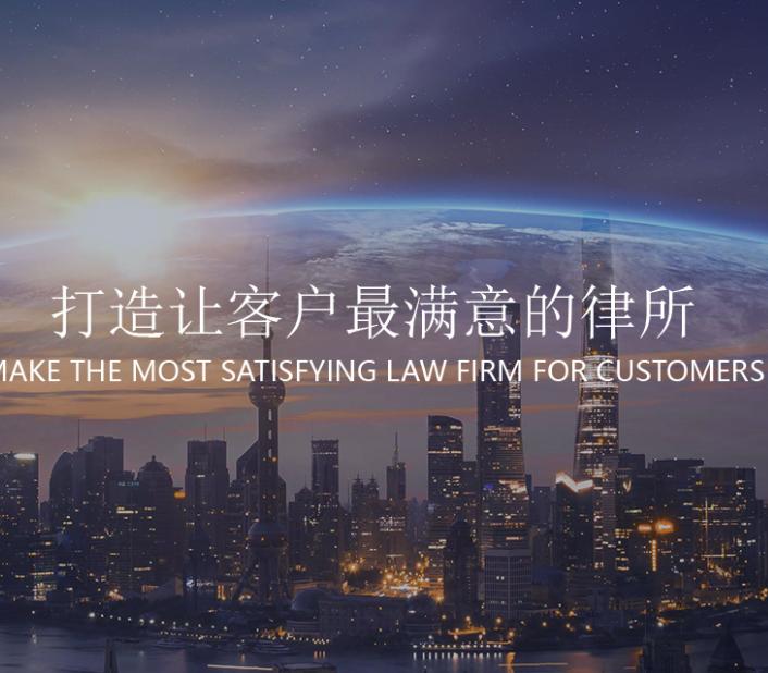 上海合同纠纷律师.png
