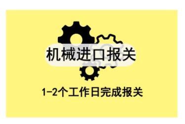 上海进口清关3.jpg