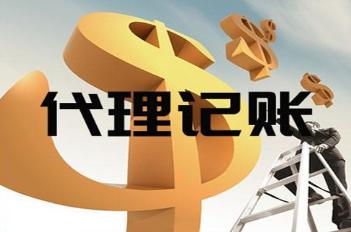 杭州代理记账 4.png