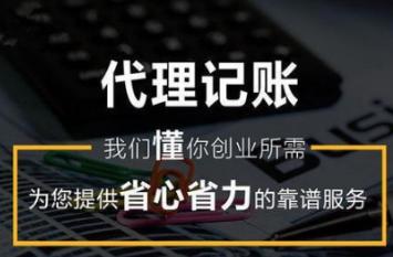 杭州代理记账 2.png