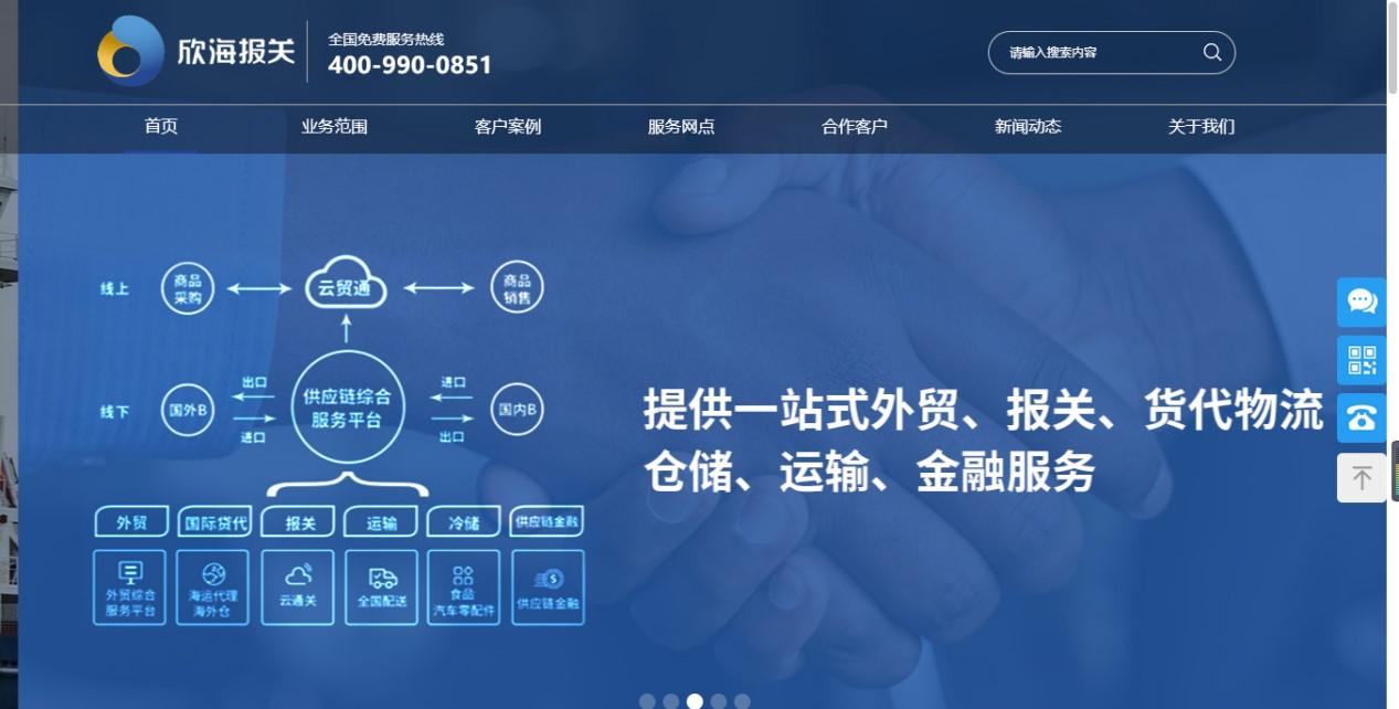 简述上海货代公司的前景.jpg
