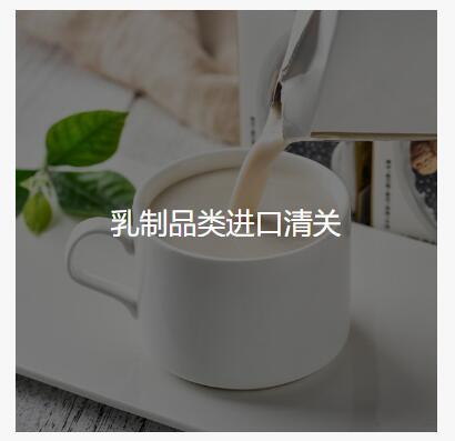 乳制品进口清关1.jpg