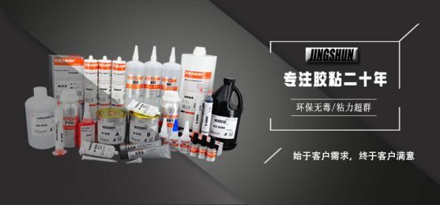 塑料胶水的用途.jpg