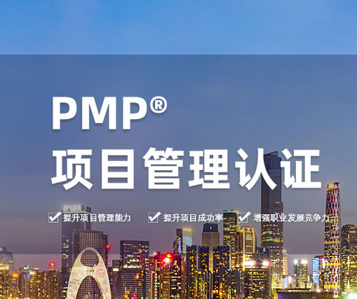 PMP认证.png