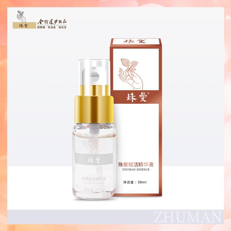 天然植物护肤成分介绍.jpg