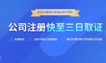杭州注册公司.jpg