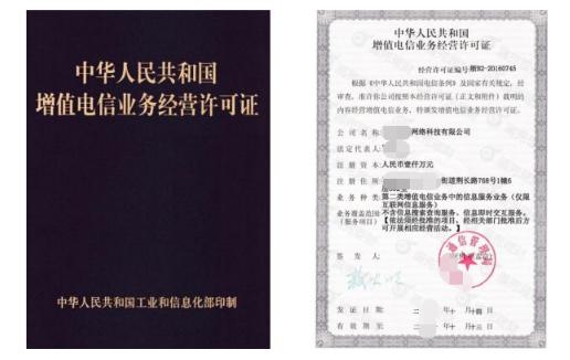 杭州ICP许可证办理.png