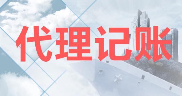 上海财务代理记账.png