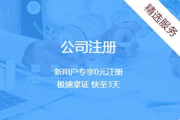 杭州注册公司 2.png
