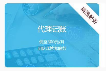 杭州代理记账2.jpg