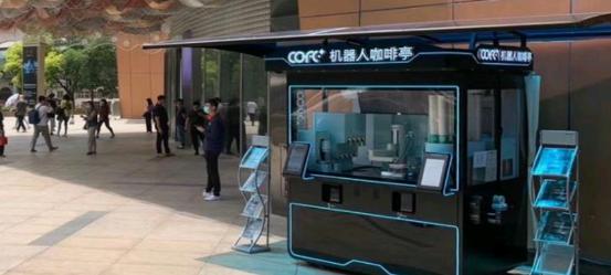 机器人咖啡加盟.png