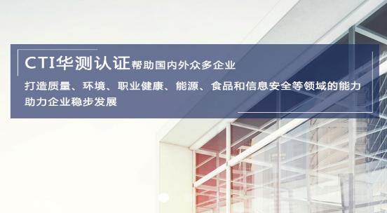 广东ISO14064温室气体.png