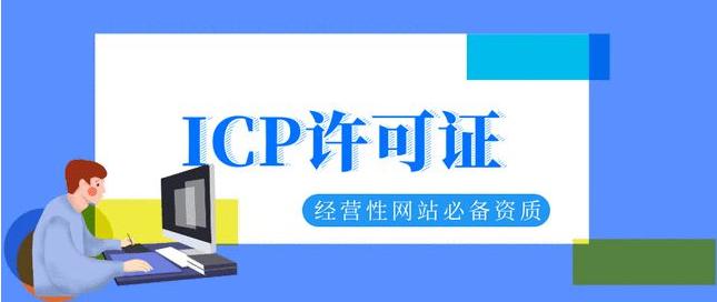 杭州ICP许可证办理.jpeg