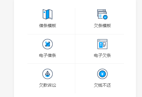 微信借条工具.png