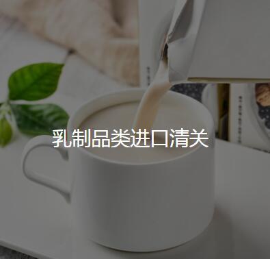 乳制品进口清关 4.jpg