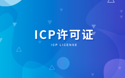 杭州ICP许可证办理 1.png